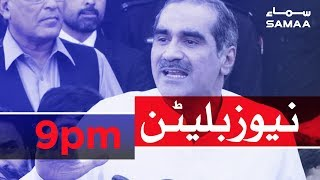 Samaa Bulletin - 9PM - 16 February 2019