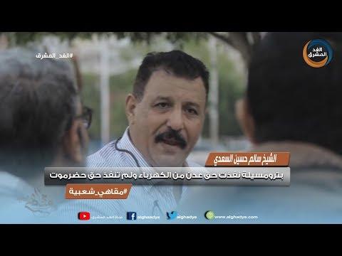 مقاهي شعبية | الشيخ سالم حسين السعدي: بترومسيلة نفذت حق عدن من الكهرباء ولم تنفذ حق حضرموت