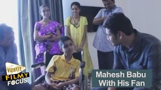 Mahesh Babu Meets His Fan Suffering With Cancer...!!!