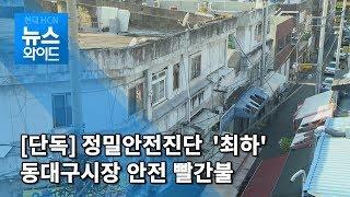 [단독] 정밀안전진단 최하 등급... 동대구시장 안전 …