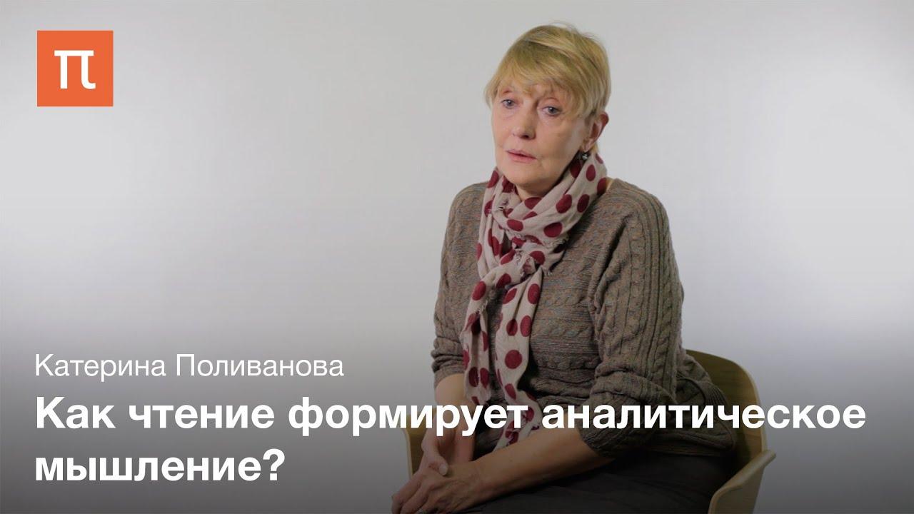 Роль чтения в жизни ребёнка - Катерина Поливанова