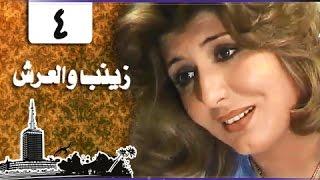 زينب والعرش ׀ سهير رمزي – محمود مرسي ׀ الحلقة 04 من 31