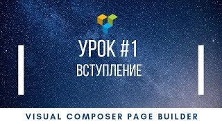 Обучающий курс по Visual Composer | Урок #1 | Вступление