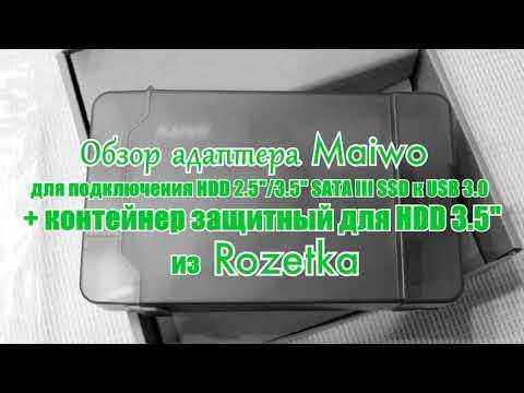 """Адаптер Maiwo для під'єднання HDD 2.5""""/3.5"""" SATA III SSD до USB 3.0 + контейнер захисний для HDD 3.5"""" (K10435)"""