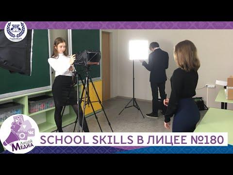 ЛИЦЕИСТ: Реализация проекта School Skills в лицее №180