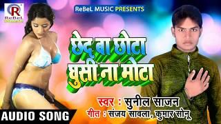 आगया Sajan Sunil (2018) का सबसे हिट Romantic Song !! छेद बा छोटा घुसी ना मोटा - Hits #Arkestra Song.