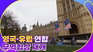 영국-EU, 무역협상 재개하기로 [월드투데이]