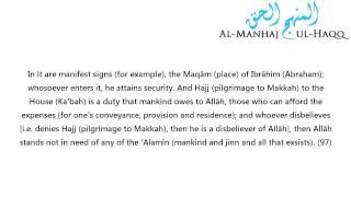 A Wonderful Recitation from Surah Aali 'Imraan by Shaykh 'Abdullah Al-Bukhaari