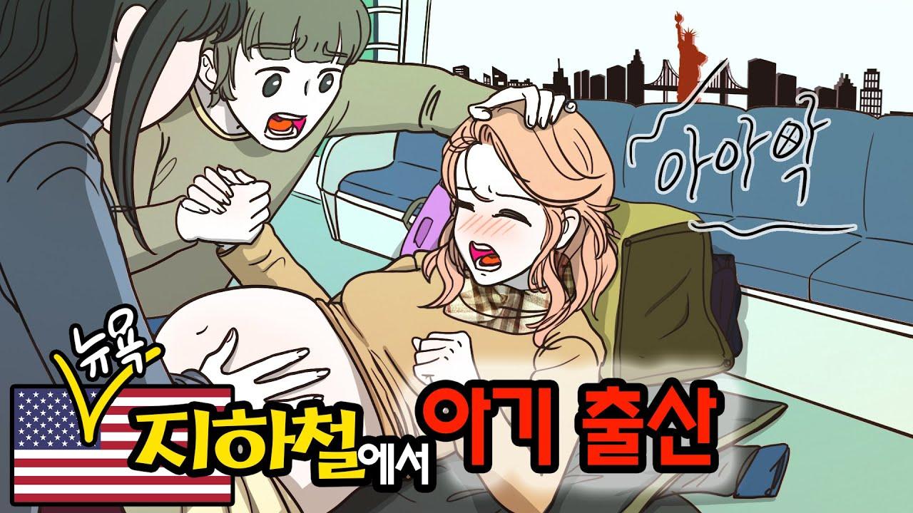 (영상툰) 지하철에서 아기를 출산했어요👶💕[썰토리 영상툰]