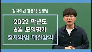 [메가스터디[] 정치와법 김용택 쌤 - 2022학년도 …