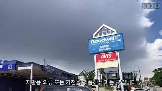 캘거리 리폼샵 방문 (feat. 가난할 때 가기 좋은 …
