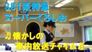 【車内放送】特急スーパーくろしお28号(381系 懐かしの車内放送チャイム 和歌山-京都)