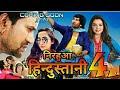 Nirahua hindustani 4 movie! Trailer look! Dinesh lal yadav upcoming bhojpuri movie
