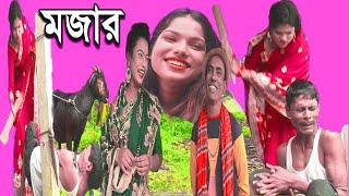 ময়নাল এখন ছাগল চোর | নতুন কৌতুক তারছিরা ভাদাইমা | Moinal akhon chagl chor | new comedy vadaima