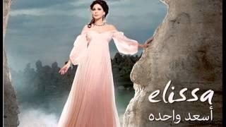 14.Lola Al-Malama لولا الملامه اليسا