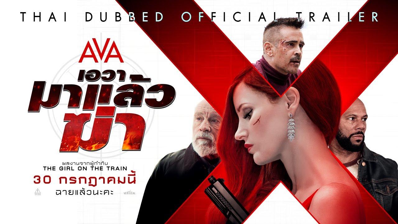 [Official Trailer] AVA | ตัวอย่าง เอวา มาแล้วฆ่า (พากย์ไทย)