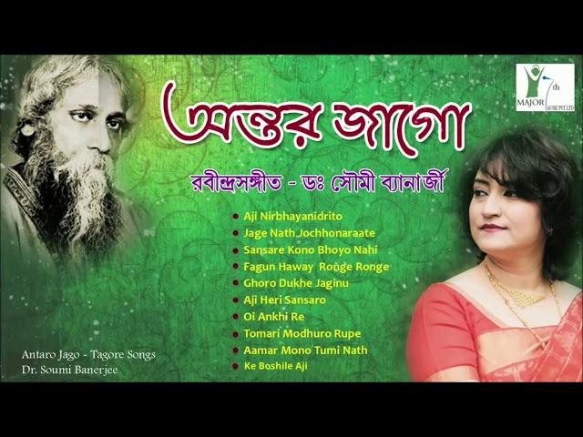Antaro Jago   Tagore Songs   Dr. Soumi Banerjee   Rabindra Sangeet  Collection