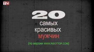 Топ 20 мужчин-красавцев (HD)