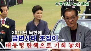 [우종창의 뉴스 해설] 2016년 북한에 급변사태 조짐이... / 대통령 탄핵으로 기회 놓쳐
