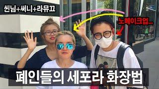 (ENG) 씬님,써니,라뮤끄 폐인들의 세포라 화장법 Sephora Tour with Sunny & Lamuqe | SSIN