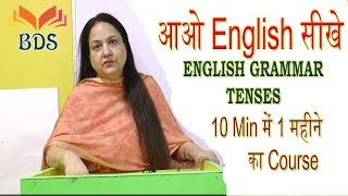 Use of Tenses in Grammar | आओ Grammar सीखें - Part 2
