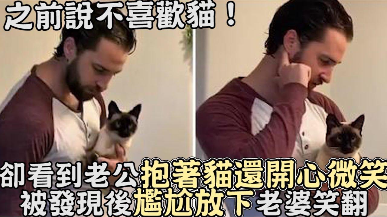 之前說不喜歡貓!卻看到「老公抱著貓」還開心微笑,被發現後「尷尬放下」老婆笑翻~