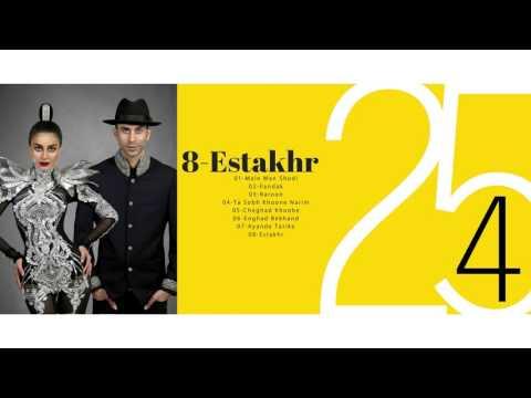 25Band Estakhr ( OFFICIAL TRACK ALBUM 4 ) 2017