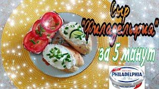 Сыр ФИЛАДЕЛЬФИЯ из ТРЕХ ингредиентов Рецепт сливочного сыра в домашних условиях Philadelphia