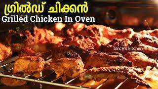 ഓവനൽ ഗരൽഡ ചകകൻ ഉണടകകയല   Grilled Chicken in OTG  Thandoori Chicken Recipe in OTG Oven