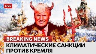 Климатические санкции против Кремля. Ломаные новости от 05.02.18