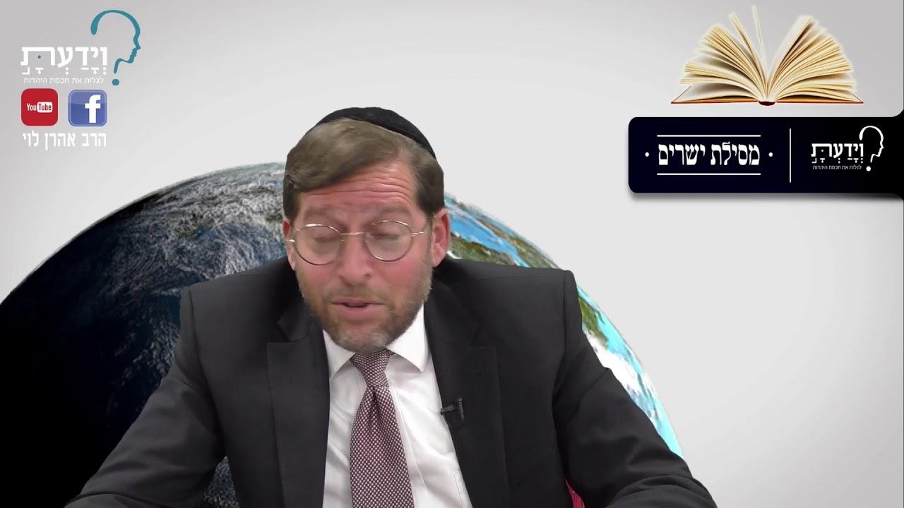 מסילת ישרים - שיעור 135 - הרב אהרן לוי