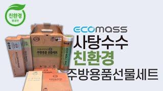 [실크로드원] 슈가랩기획상품_ 친환경 주방용품 선물세트