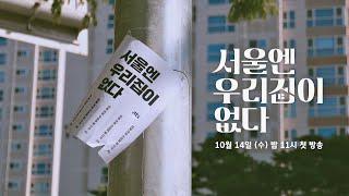 [티저] 우리의 집을 찾아서 〈서울엔 우리집이 없다〉 …