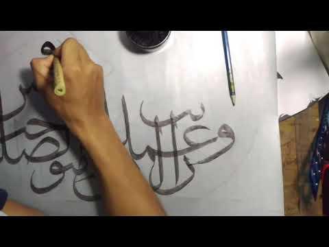 kaligrafi-islam-(arab)-simple