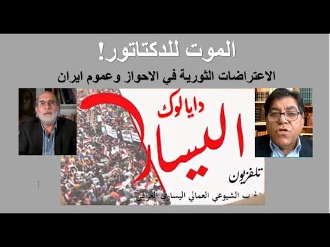 دايالوك - الموت للدكتاتور! حول الاعتراضات الجماهيرية في الاحواز وعموم ايران