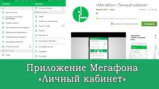 Приложение Мегафона «Личный кабинет»