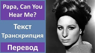 Barbra Streisand - Papa, Can You Hear Me? - текст, перевод, транскрипция