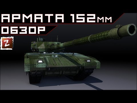 Armored Warfare. Армата