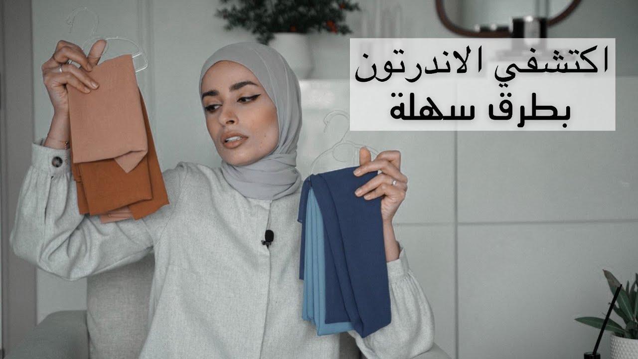 اكتشفي الاندرتون لمعرفة الوان الملابس والحجاب والاكسسوارات المناسبة لبشرتك