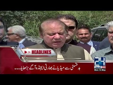 News Headlines | 12:00 AM | 14 May 2018 | 24 News HD