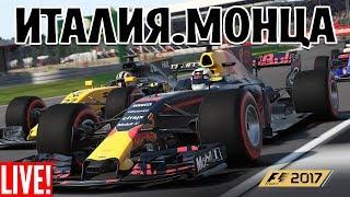 F1 2017. ИТАЛИЯ. МОНЦА. ПОЛНЫЙ WEEKEND. 1080p 60fps