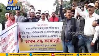 Assam Government Braces for Bandh today   Citizenship Bill
