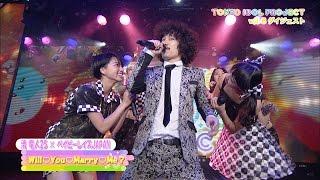 """清 竜人25×ベイビーレイズJAPAN""""ダイジェスト@TIP LIVE Vol.8 新シリー..."""