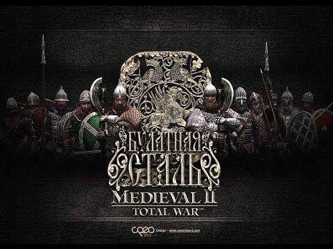 Medieval 2 Total war     Bulat steel / Булатная сталь. Первое впечатление от игры .