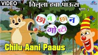 chilu aani paaus chhan chhan goshti marathi animated children s story