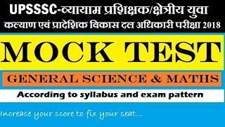 UPSSSC: VYAYAM PRASHIKSHAK/ VIKAS DAL ADHIKARI MOCK TEST/SCIENCE &MATHS