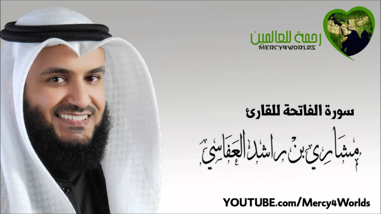 سورة الفاتحة - مشاري بن راشد العفاسي