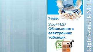 Урок 27  Обчислення в електронних таблицях - 7 КЛАС