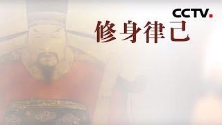 [中华优秀传统文化]修身律己  CCTV中文国际