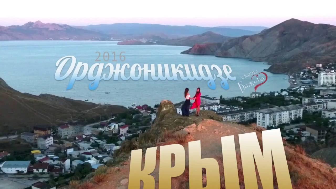 достопримечательности фото орджоникидзе крым